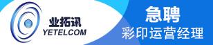 深圳业拓讯通信科技有限公司